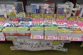 明屋書店 新居浜松木店様(愛媛県新居浜市)