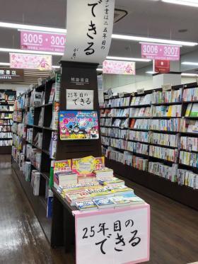 明屋書店 MEGA平田店様(愛媛県松山市)