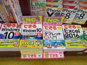 明屋書店 伊加利店様(福岡県田川市)