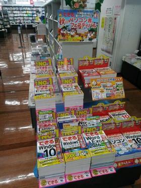 有隣堂 藤沢店様(神奈川県藤沢市)