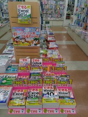 文教堂 横須賀MORE'S店様(神奈川県横須賀市)