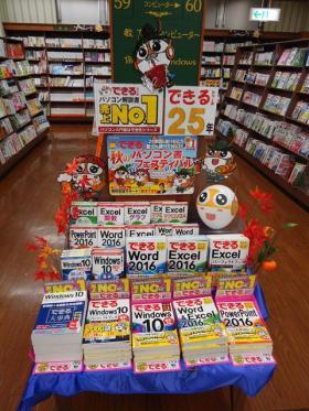 西沢書店 北店様(福島県福島市)
