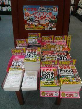 喜久屋書店 小樽店様(北海道小樽市)