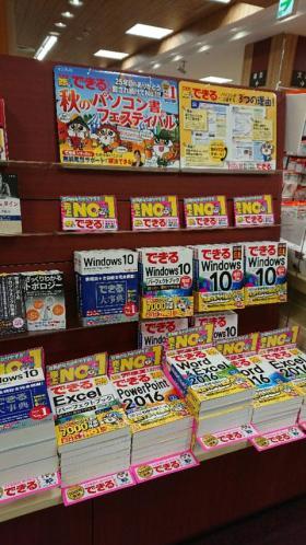 有隣堂 新百合ヶ丘エルミロード店様(神奈川県川崎市)