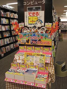 戸田書店 静岡本店様(静岡県静岡市)