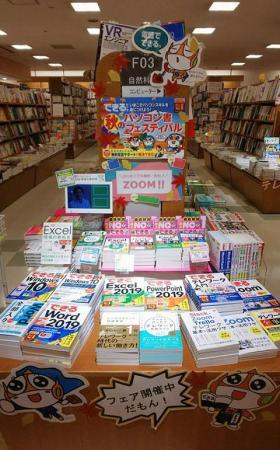 紀伊國屋書店 福岡本店様(福岡県福岡市)