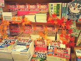 今井書店 グループセンター店様(島根県松江市)