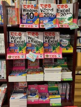今井書店 吉成店様(鳥取県鳥取市)