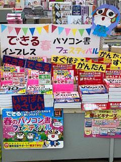 あおい書店 富士店様(静岡県富士市)