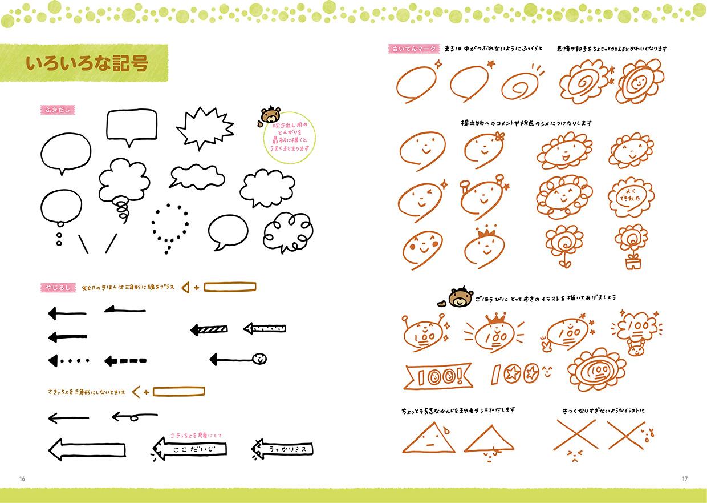 ぶきっちょ先生のかわいい学校イラスト - インプレスブックス