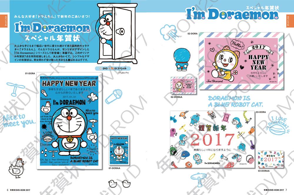 「I'm Doraemon」スペシャル年賀状