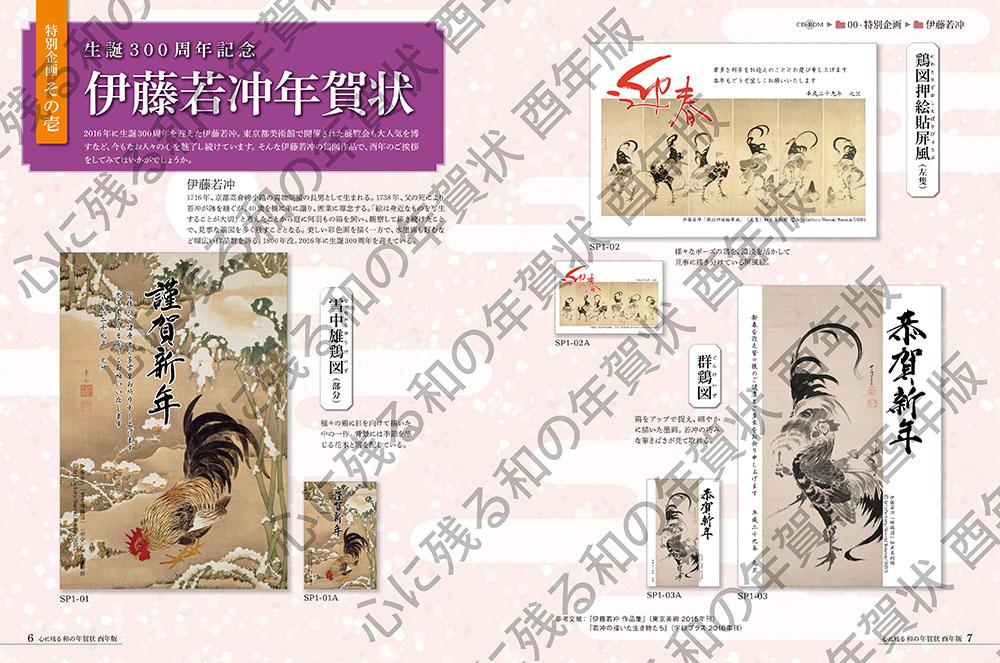 生誕300周年記念「伊藤若冲年賀状」