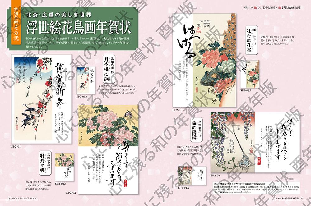 北斎・広重の美しき世界「浮世絵花鳥画年賀状」