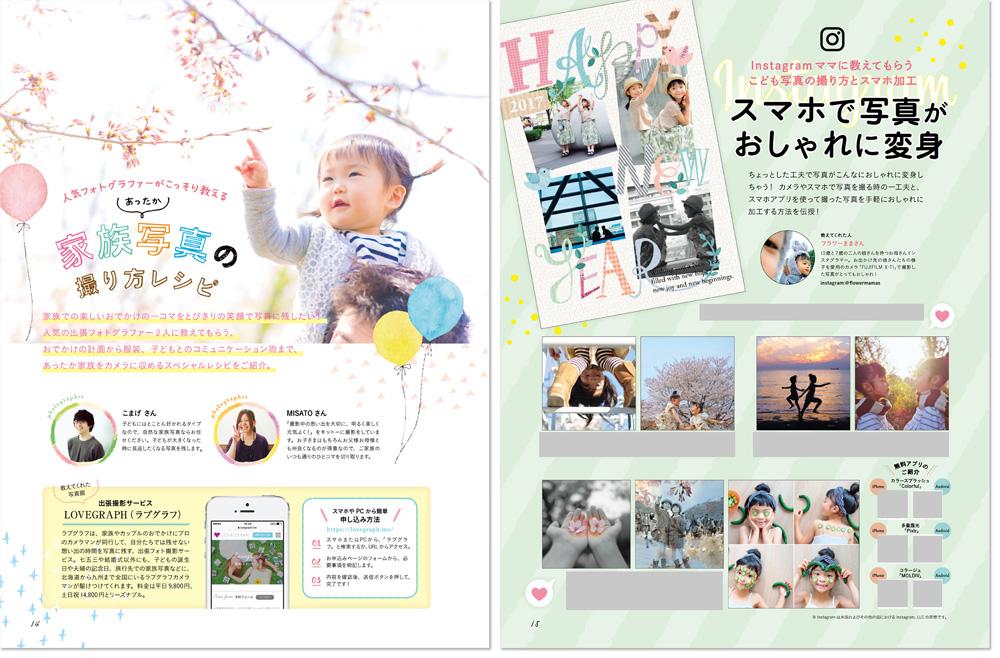 あったか家族写真の撮り方レシピ Instagramママのおしゃれスマホ写真術