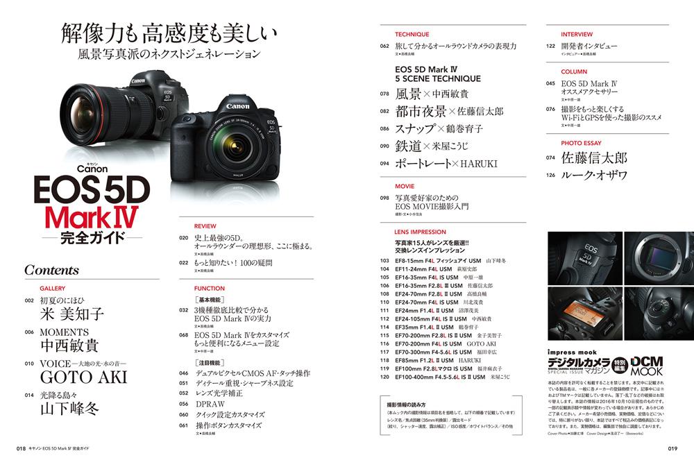 キヤノン EOS 5D Mark IV 完全ガイド 目次