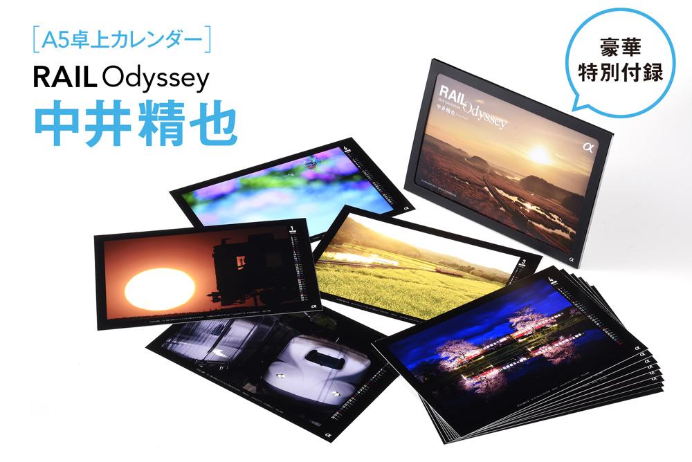 A5サイズ卓上型カレンダー「RAIL Odyssey」中井精也