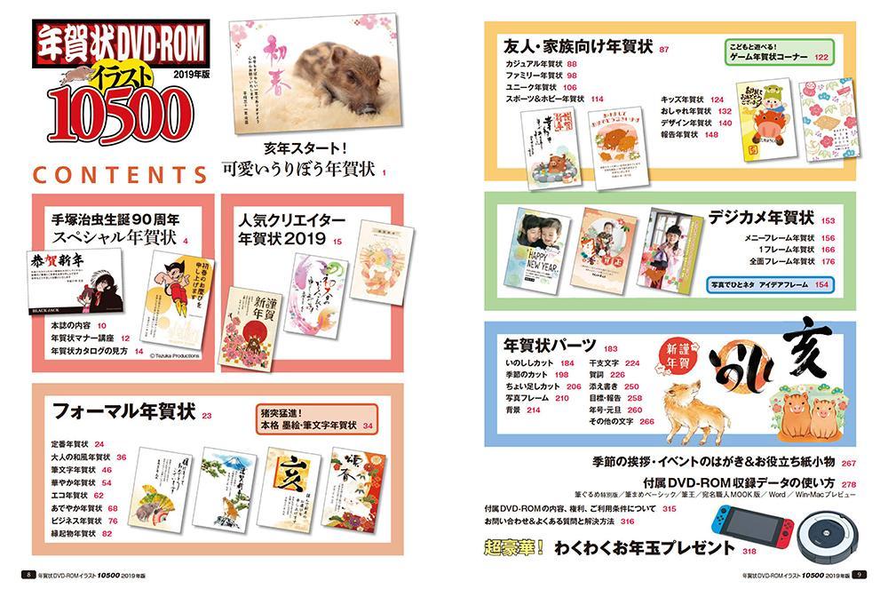 年賀状DVD-ROMイラスト10500 2019年版