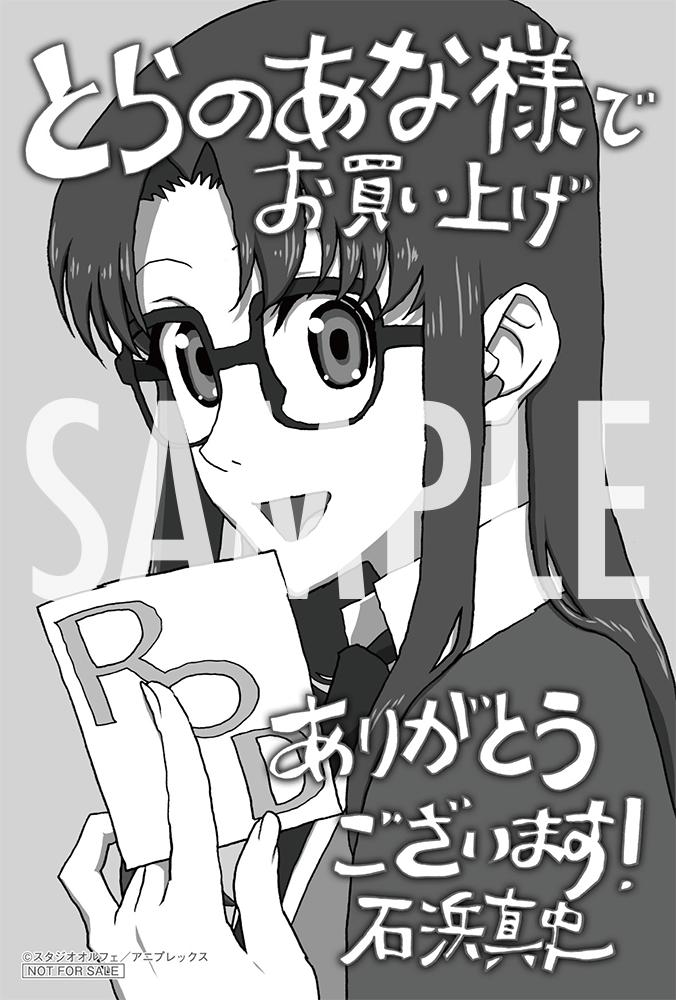 とらのあな特典:描き下ろしイラストカード(R.O.D(読子・リードマン))
