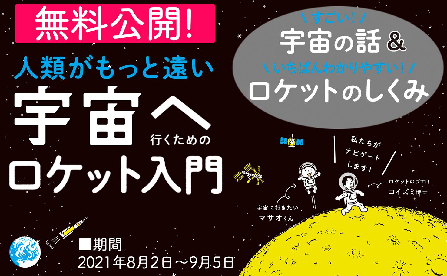 夏休み特別企画!『人類がもっと遠い宇宙へ行くためのロケット入門』の各章を週替りで無料公開