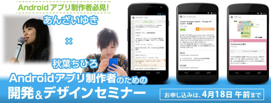 """セミナー「""""あんざいゆき"""" x """"秋葉ちひろ""""はカンファレンスアプリをどう作るのか?」"""