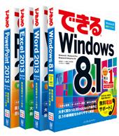 >できる Windows 8.1 & Office2013使いこなし【PDF電子版】セット