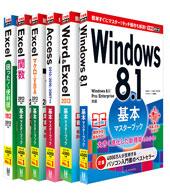 できるポケット Windows&最新Office使いこなし【PDF電子版】セット