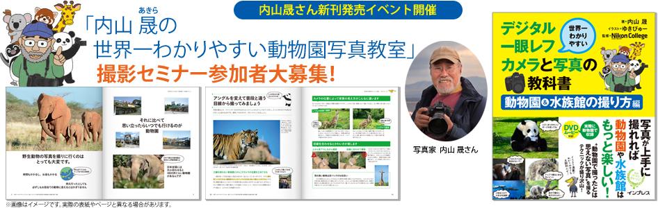 「内山晟の世界一わかりやすい動物園写真教室」参加者大募集!