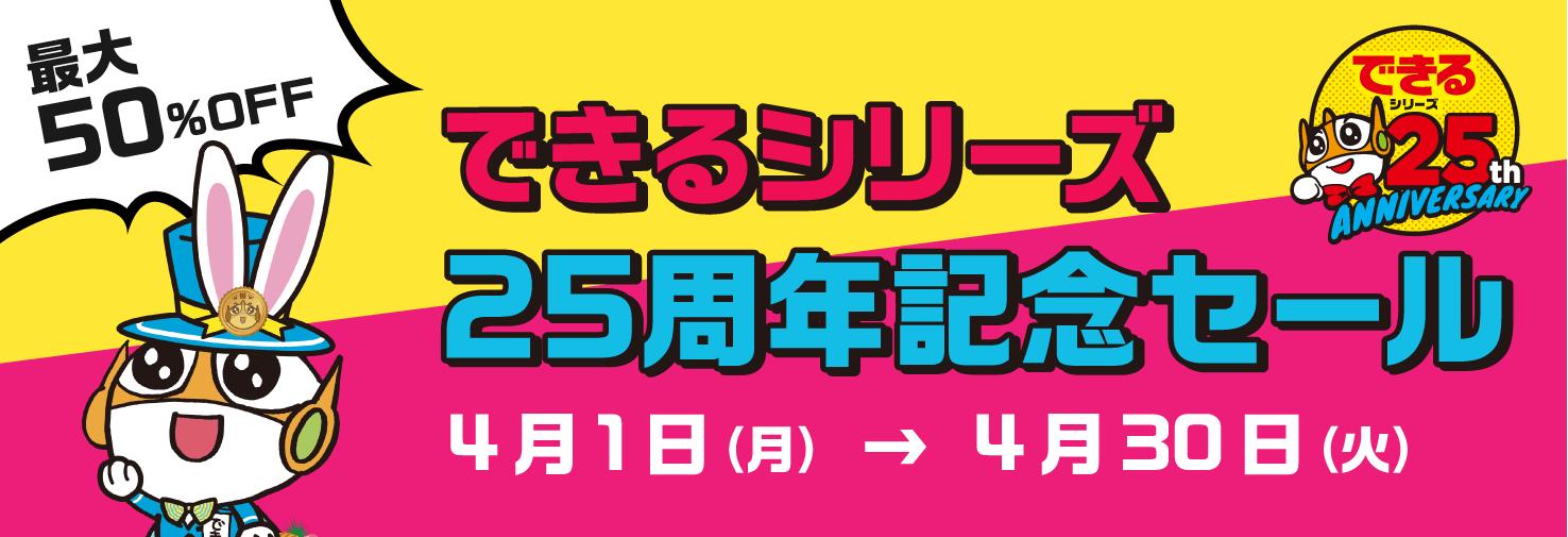 春のIT系実用書~割引キャンペーン~入門編