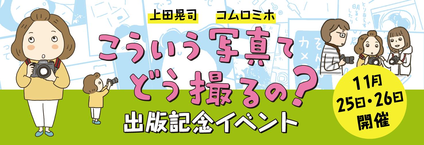 人気漫画家・森下えみこ著の新刊書籍「こういう写真てどう撮るの?」出版記念イベント