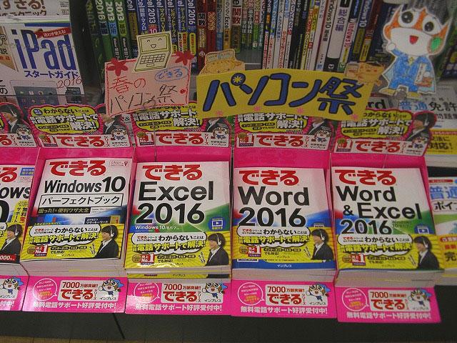 アミーゴ書店 多田店様(兵庫県川西市)