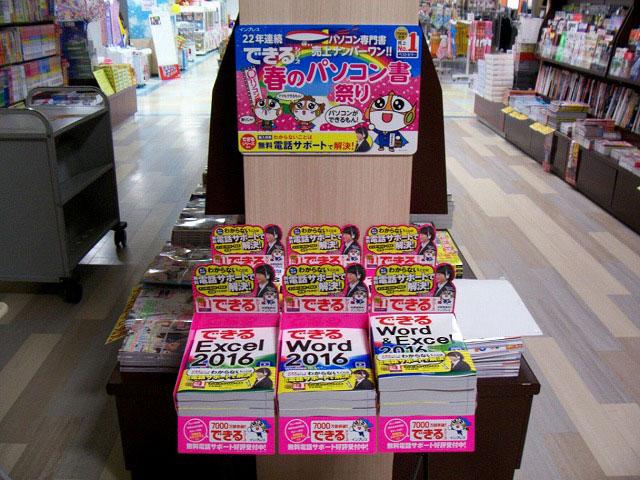 アミーゴ書店 千里丘店様(大阪府吹田市)