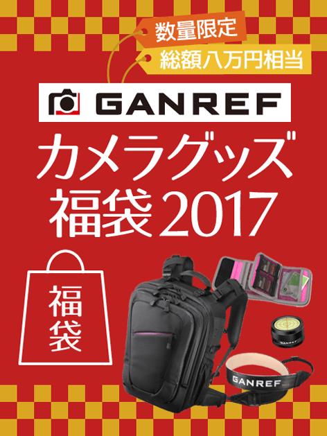 【数量限定 最大60%OFF】GANREFオリジナル カメラグッズ福袋 2017