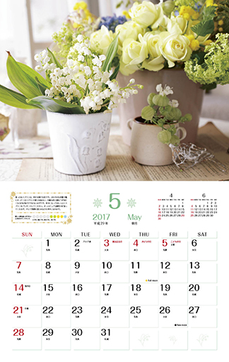 幸せを呼び込む Happy Flower Calendar 2017