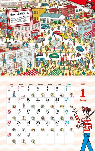 2017年カレンダー 手帳特集 インプレスブックス