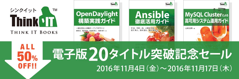 インプレスブックス&達人出版会「【50%OFF】Think IT Books電子版 20タイトル突破記念セール」(11月17日まで)