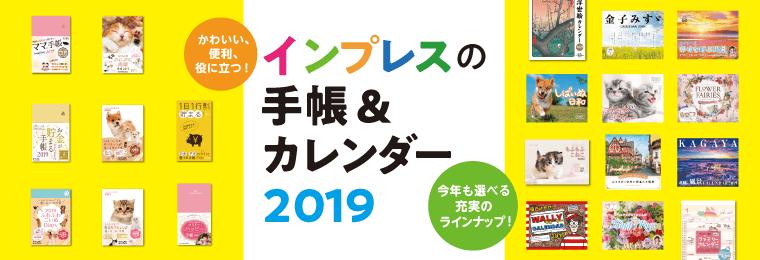 2019年インプレスカレンダー・手帳特集