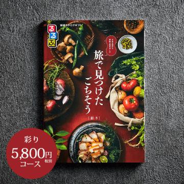 JTB るるぶ厳選カタログギフト 5800円(税別)コース