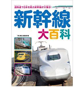 【書籍】新幹線大百科