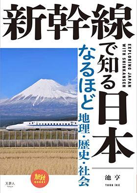 【書籍】新幹線で知る日本 なるほど地理・歴史・社会