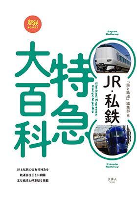 【書籍】JR・私鉄 特急大百科
