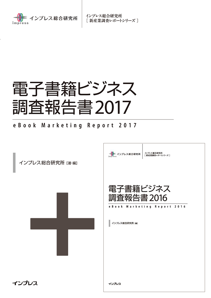 電子書籍ビジネス調査報告書 2016+2017 電子版セット