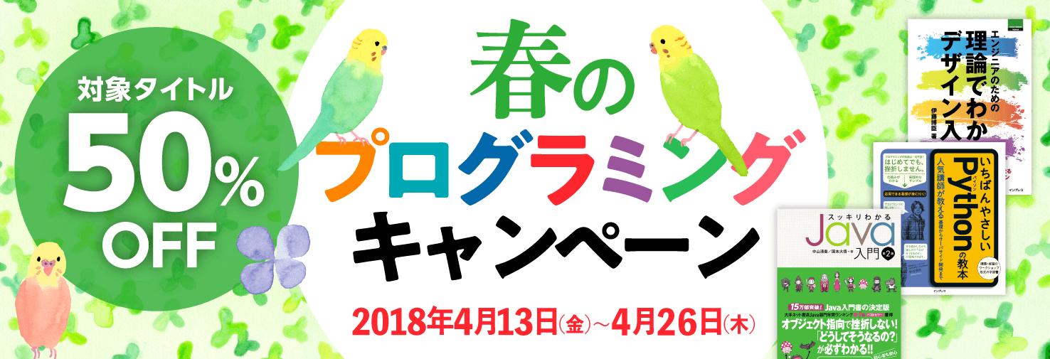 【電子書籍が最大50%OFF】出版社横断「春のプログラミングキャンペーン」4月26日まで開催中