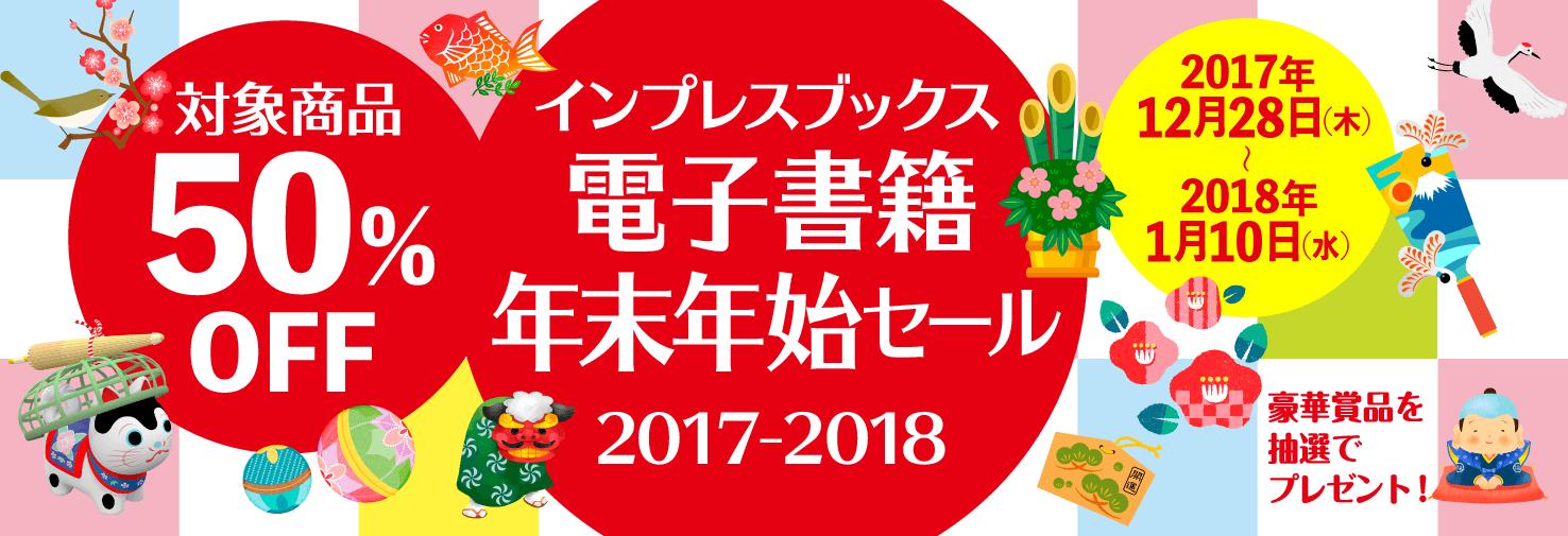 インプレスブックス 電子書籍 年末年始セール 2017-2018