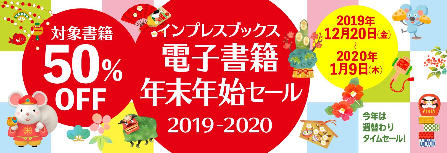 インプレスブックス 電子書籍 年末年始セール 2019-2020
