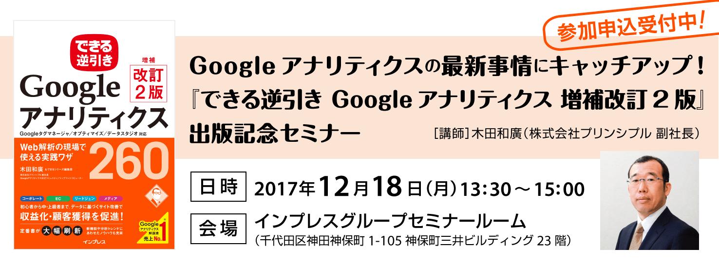 Googleアナリティクスの最新事情にキャッチアップ!『できる逆引き Googleアナリティクス 増補改訂2版』出版記念セミナー