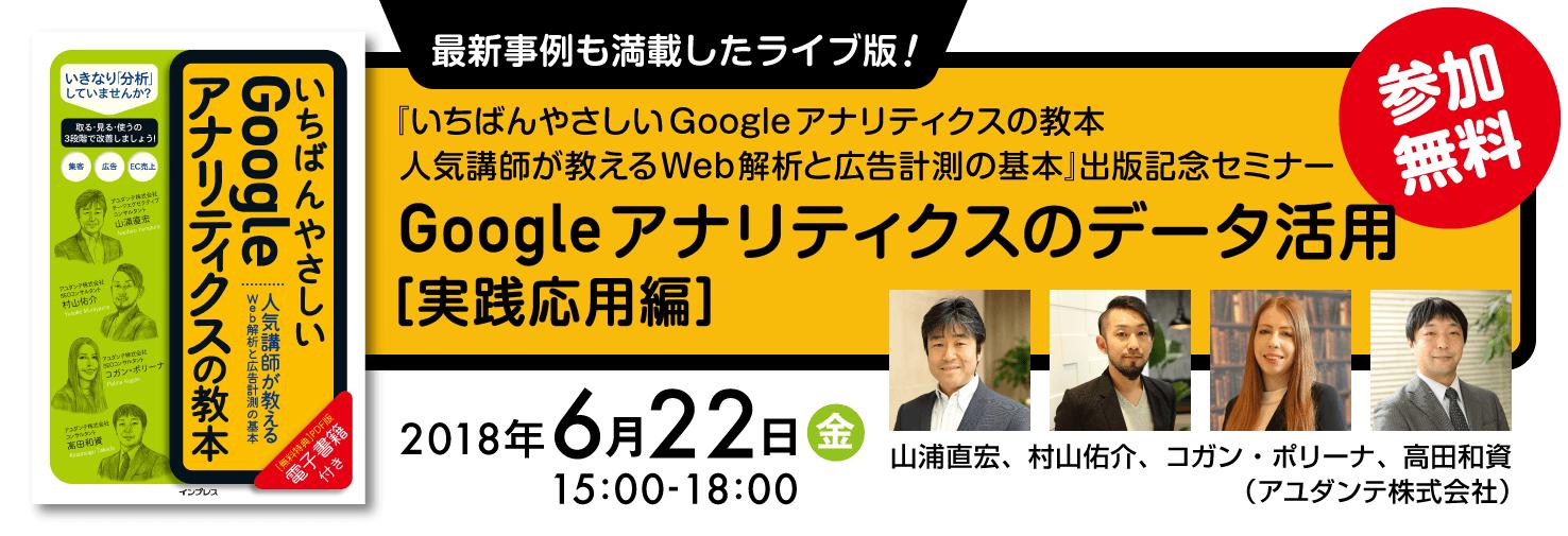最新事例も満載したライブ版!『いちばんやさしいGoogleアナリティクスの教本 人気講師が教えるWeb解析と広告計測の基本』出版記念セミナー「Googleアナリティクスのデータ活用[実践応用編]」