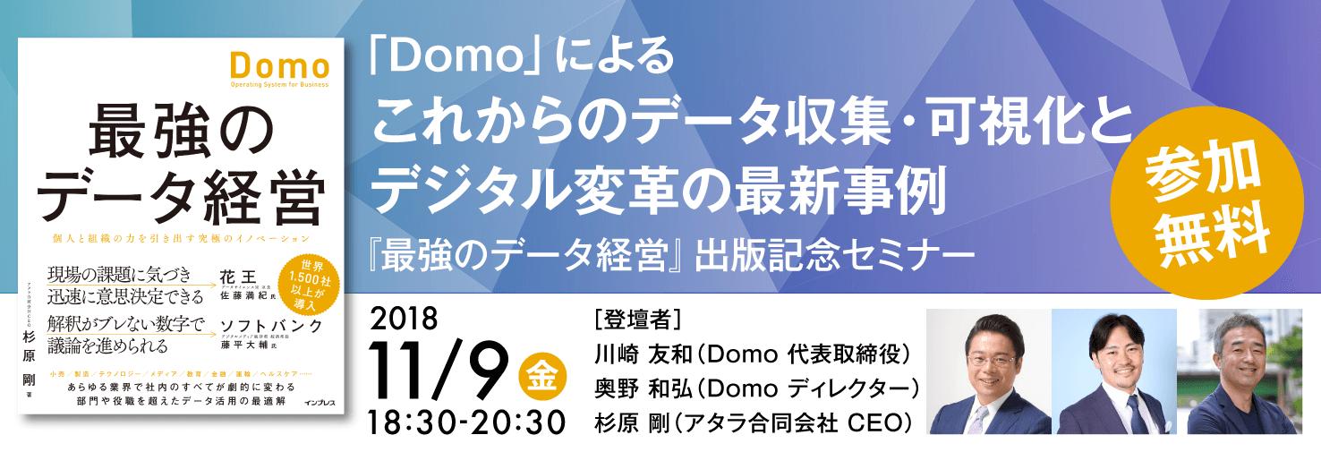 「Domo」によるこれからのデータ収集・可視化とデジタル変革の最新事例~『最強のデータ経営 個人と組織の力を引き出す究極のイノベーション「Domo」』出版記念セミナー