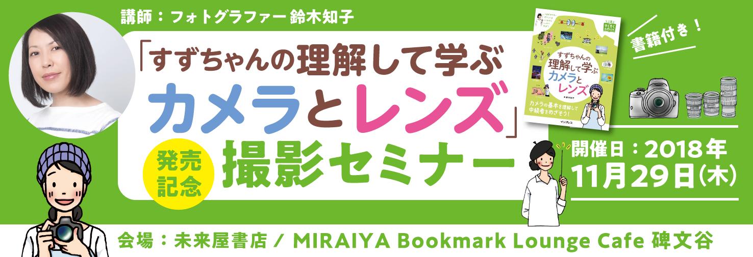 【書籍付き】「すずちゃんの理解して学ぶカメラとレンズ 」発売記念・鈴木知子撮影セミナー