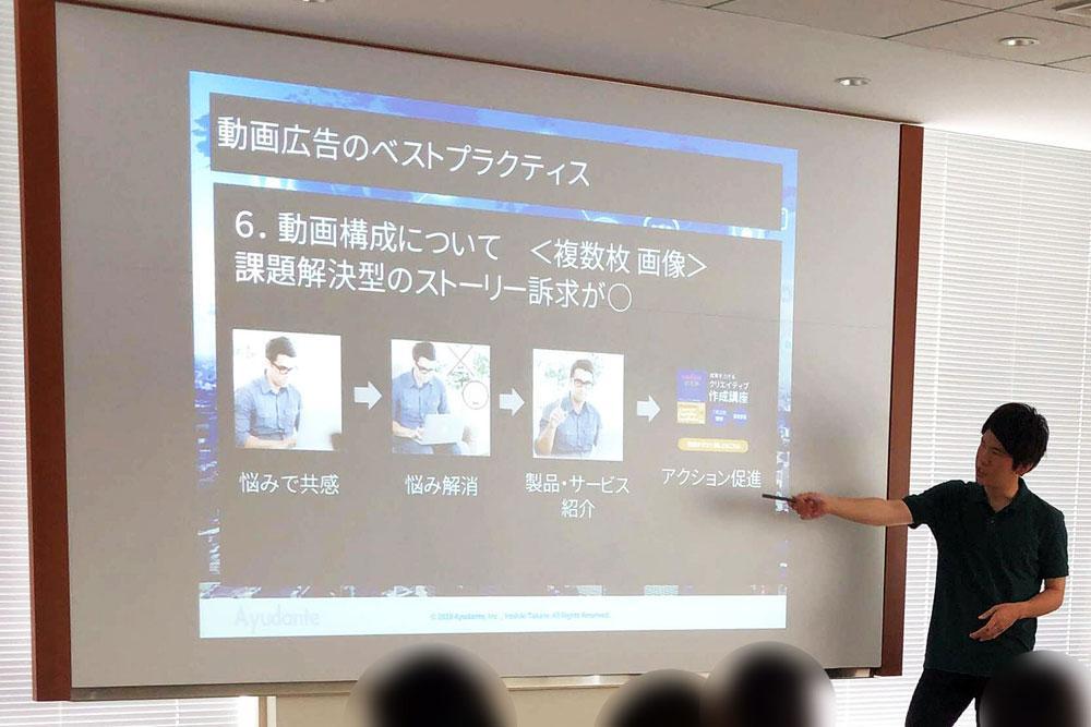 第1部(Facebook広告)『成果につながる「動画広告」を作ってみよう』講師:高瀬順希(アユダンテ株式会社 SEMコンサルタント)