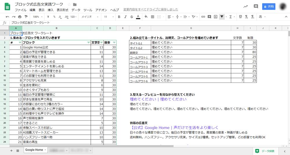 「ブロック式広告文作成キット」(Googleスプレッドシート)